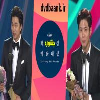 جشنواره BaekSang Arts Awards 2017