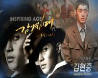 سریال کره ای نسل الهام بخش