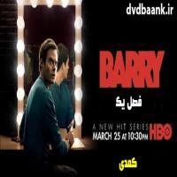 سریال Barry فصل یک