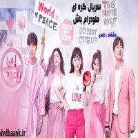 سریال کره ای ملودرام باش