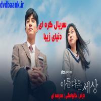 سریال کره ای دنیای زیبا