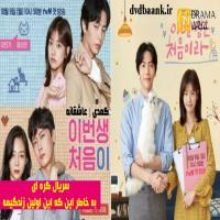 سریال کره ای به خاطر این که این اولین زندگیمه