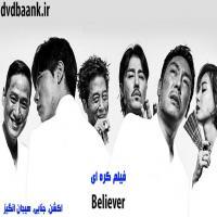 فیلم کره ای Believer