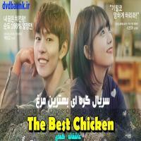 سریال کره ای بهترین مرغ