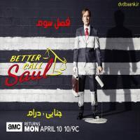 سریال Better Call Saul سه فصل (پایان فصل 3)