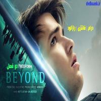 سریال Beyond دو فصل
