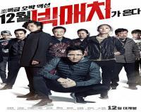 فیلم کره ای Big Match 2014