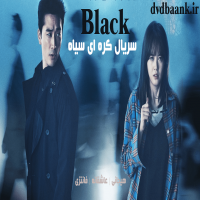 سریال کره ای سیاه