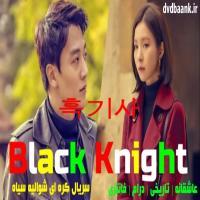 سریال کره ای شوالیه سیاه