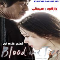 فیلم کره ای Blood and Ties