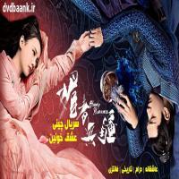 سریال چینی عشق خونین