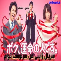 سریال ژاپنی من سرنوشت توام
