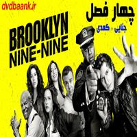 سریال Brooklyn Nine Nine چهار فصل