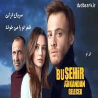 سریال ترکی شهر تو را می خواند