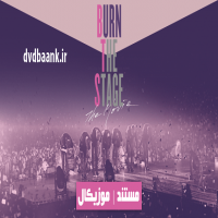 مستند Burn The Stage The Movie