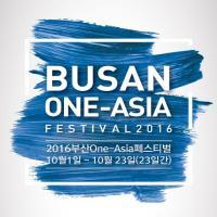 جشنواره 2016 Busan One Asia Festival