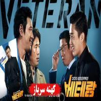 فیلم کره ای کهنه سرباز
