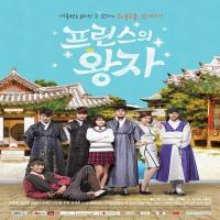 سریال کره ای شاهزاده ی شاهزاده