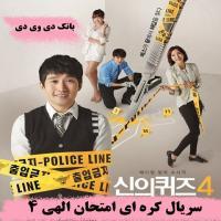 سریال کره ای امتحان الهی 4