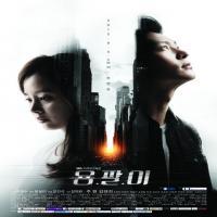 سریال کره ای یونگ پال – Yong Pal