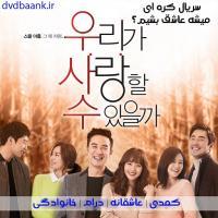 سریال کره ای میشه عاشق بشیم؟