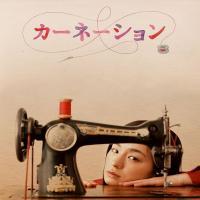 سریال ژاپنی میخک