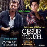 سریال ترکی جسور و زیبا