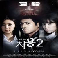 سریال کره ای کاراگاه چویونگ 2