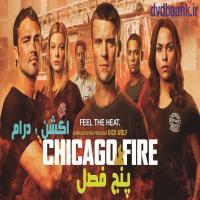 سریال Chicago Fire پنج فصل