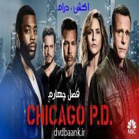 سریال Chicago PD چهار فصل (پایان فصل 4)