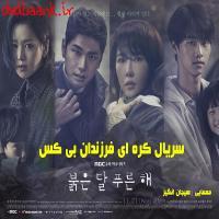 سریال کره ای فرزندان بی کس