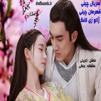 سریال چینی قهرمان چینی ژائو زی لانگ