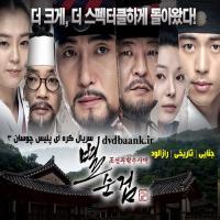 سریال کره ای پلیس چوسان 3