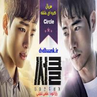 سریال کره ای حلقه