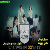 سریال کره ای کلاس دروغ ها