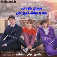 سریال کره ای حالا با عشق تمیز کن