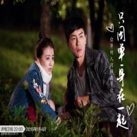 سریال چینی ویلای مجرد ها – Singles Villa