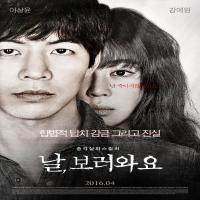 فیلم کره ای Insane