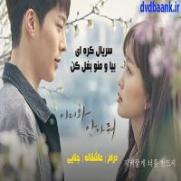 سریال کره ای بیا و منو بغل کن