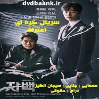 سریال کره ای اعتراف