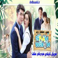 سریال تایلندی سردرگم عشق