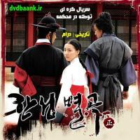 سریال کره ای توطئه در محکمه