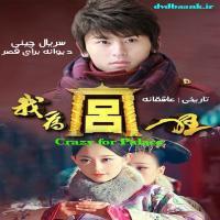 سریال چینی دیوانه برای قصر