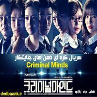 سریال کره ای ذهن های جنایتکار