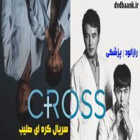 سریال کره ای صلیب