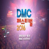 جشنواره 2016 DMC Festival Korean Music Wave