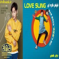 فیلم کره ای LOVE SLING
