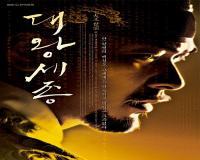 سریال شاه سوجونگ کبیر کامل