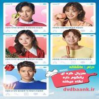 سریال کره ای یانگوم داره نگاه میکنه