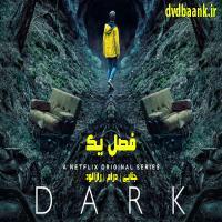 سریال Dark فصل یک